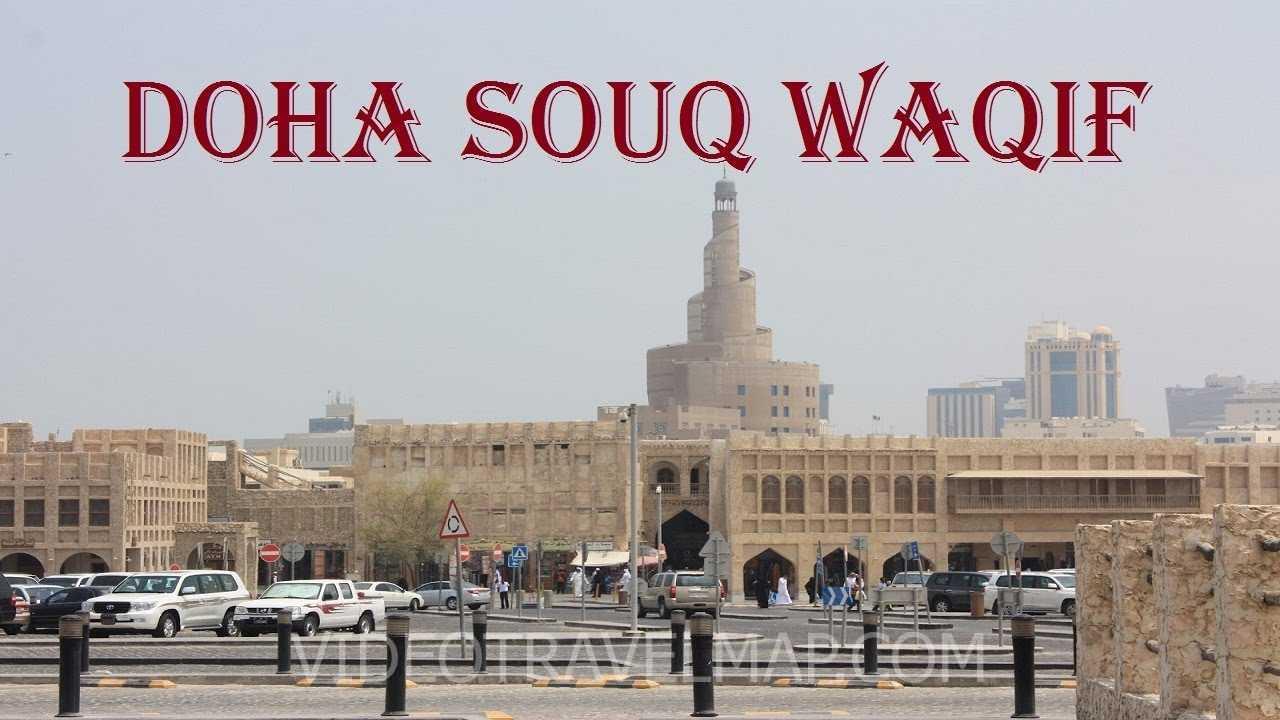Targ Waqif w Doha